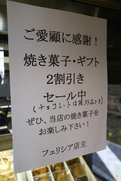 焼き菓子・ギフト2割引きセール