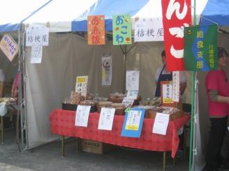 新丸子の「桔梗屋」の模擬店