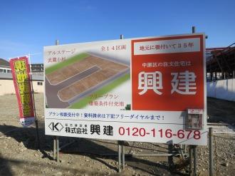ヱビス工場跡地の分譲住宅地「アルステージ武蔵小杉」