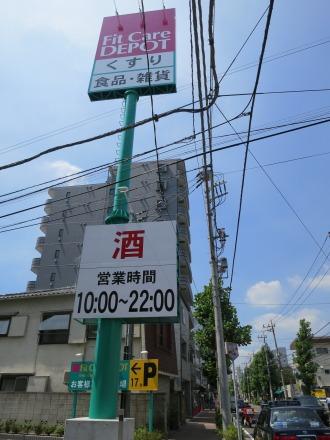 中原街道沿いの「Fit Care DEPOT」の看板