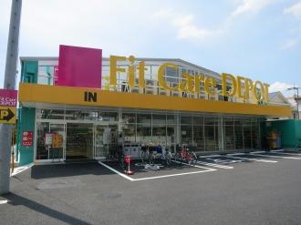■2012年8月オープン「フィットケアデポ上小田中店」