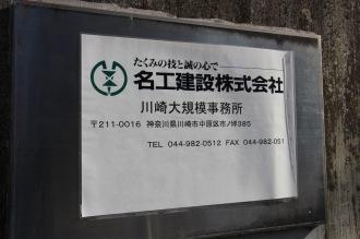 JR東海社宅跡地