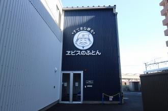 株式会社ヱビス本社・futon house ebisuへの入口
