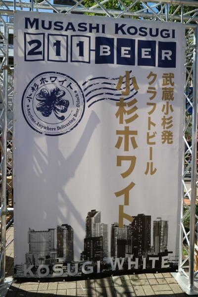 武蔵小杉発クラフトビール「小杉ホワイト」