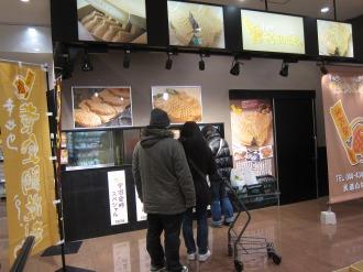 フーディアム武蔵小杉の「幸せの黄金鯛焼き」