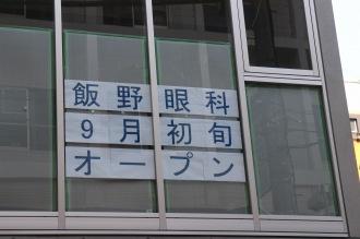 飯野眼科9月初旬オープン
