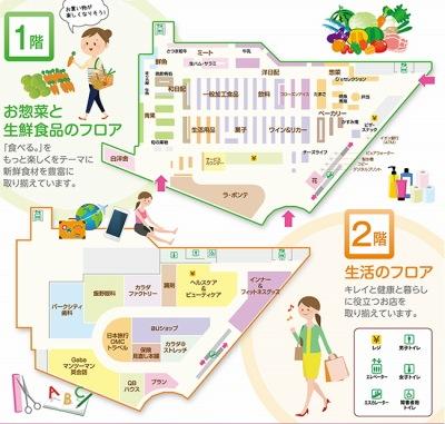 フーディアム武蔵小杉 フロアマップ