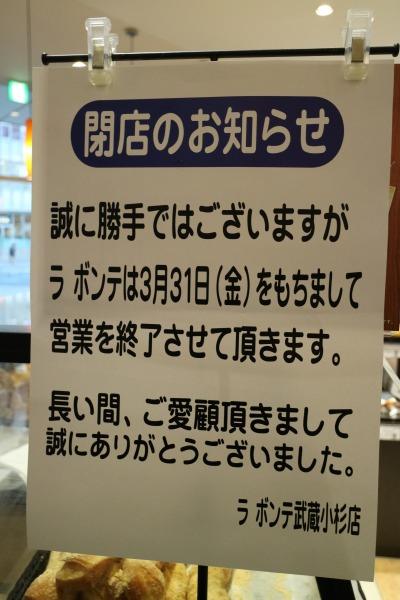 「ラボンテ」閉店のお知らせ
