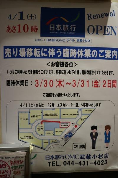 日本旅行OMCトラベルの移転のご案内