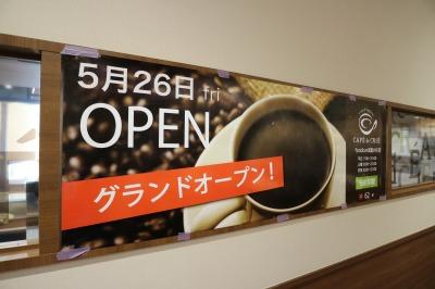 5月26日(金)グランドオープンの告知