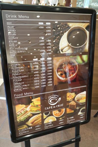 こちらは「カフェ・ド・クリエ foodium武蔵小杉店」のメニューです。 基本的なドリンクとフードメニューが揃っていました。