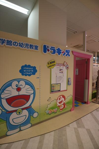 小学館の幼児教室 ドラキッズ フーディアム武蔵小杉教室