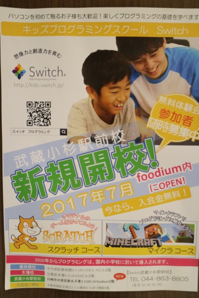 Switch武蔵小杉校