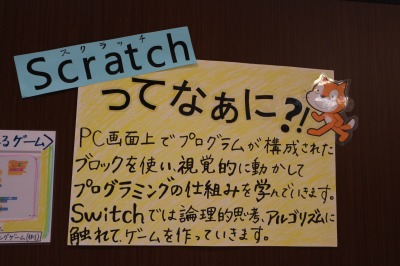 「スクラッチ」の説明