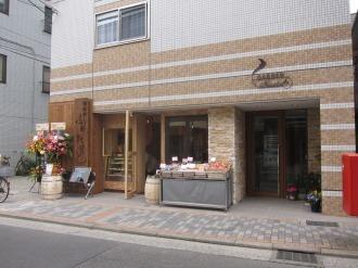 フォレストコーヒー小杉サライ通り店