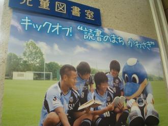 中原図書館のポスター