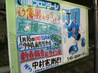 法政通り商店街の中村憲剛選手サイン会の告知