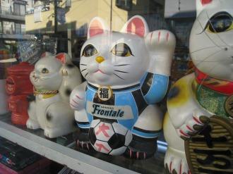 フロンターレ招き猫