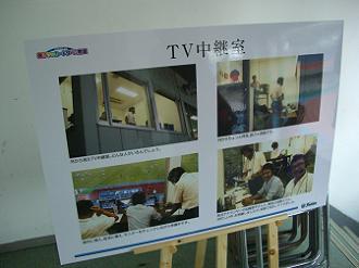 TV中継室