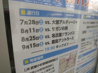 横須賀線武蔵小杉駅の直行バス告知
