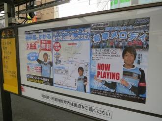 発車メロディの広告