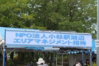 NPO法人小杉駅周辺エリアマネジメント招待受付