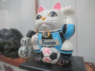 「山野家」のフロンターレ招き猫