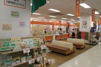 川崎市の物産販売