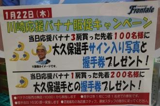 武蔵小杉駅前店のキャンペーン