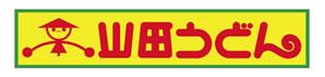 飲食売店3「山田うどん」