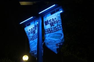 夜のフロンターレロード