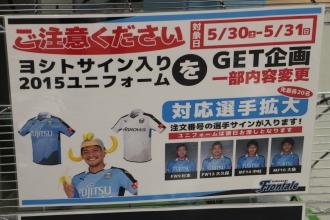 大久保選手・杉本選手・中村選手・大島選手のサイン入りユニフォーム販売