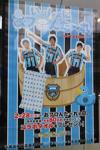 「おフロんた~れ」のポスター