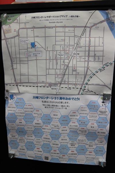 「川崎フロンターレサポートショップマップ~新丸子編~」