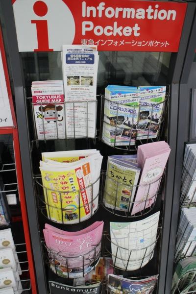 東急武蔵小杉駅コンコースで配布中のマップ