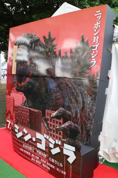 「シン・ゴジラ、川崎に現る!スタンプラリー」