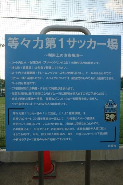 川崎フロンターレによる人工芝整備