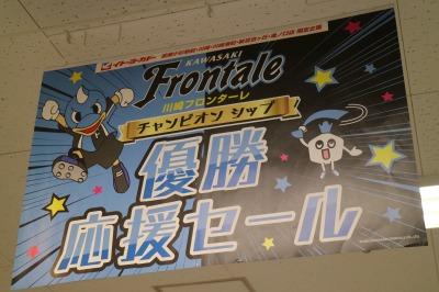 「川崎フロンターレチャンピオンシップ優勝応援セール」
