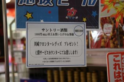 川崎フロンターレグッズプレゼント