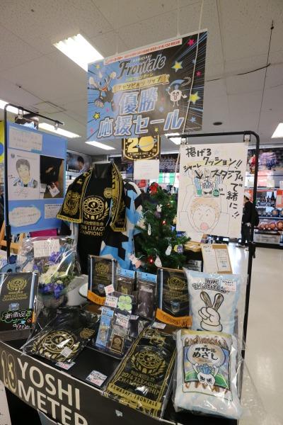 イトーヨーカドー武蔵小杉駅前店オフィシャルグッズショップでのチャンピオンシップグッズ販売