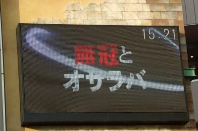 小杉ビジョンの天皇杯PR映像
