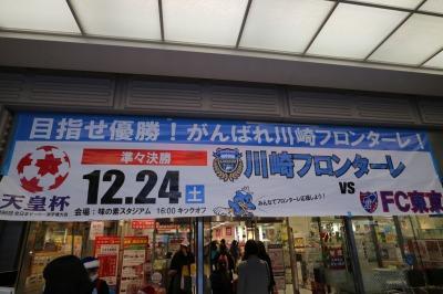 イトーヨーカドー武蔵小杉駅前店の天皇杯告知