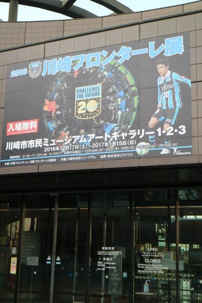 「2016川崎フロンターレ展」