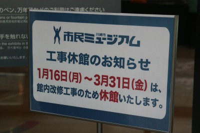 川崎市市民ミュージアム休館のお知らせ