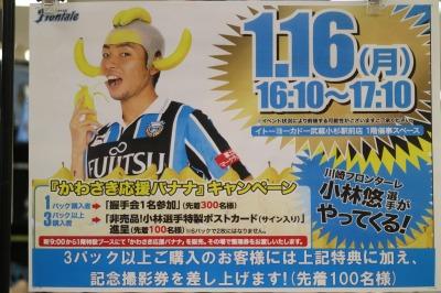イトーヨーカドー武蔵小杉駅前店:小林悠選手来店のお知らせ