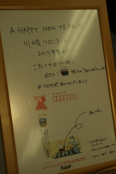 川崎フロンターレの年賀状