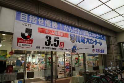 イトーヨーカドー武蔵小杉駅前店の横断幕