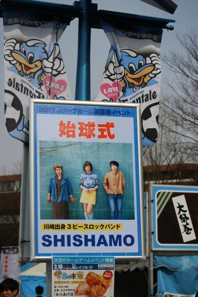 「SHISHAMO」始球式の告知