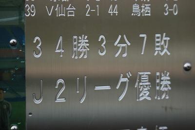 J2リーグ優勝(34勝3分7敗)