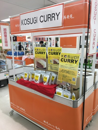 「川崎市商品フェア」地元商品の販売